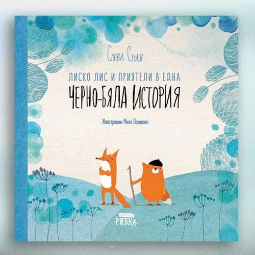 Черно-бяла история /част от поредица умни, смешни и много полезни книжки 'Лиско Лис и приятели'/, издателство 'Рибка'