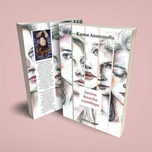 Десет женски изневери - 10 разказа, 10 жени, 10 изневери, издателство 'Будлея'