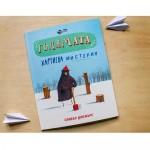 Голямата хартиена мистерия, издателство 'Рибка'