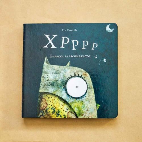 Хрррр - книжка за заспиването, издателство 'Рибка'