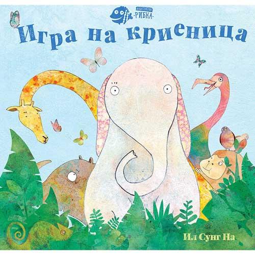 Игра на криеница, издателство 'Рибка'