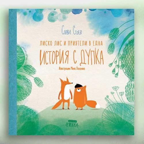 История с дупка /част от поредица умни, смешни и много полезни книжки 'Лиско Лис и приятели'/, издателство 'Рибка'