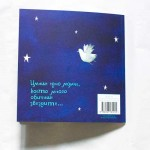 Как да си уловиш звезда, издателство Рибка