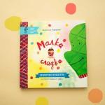 Малка сладка - твоята първа готварска книга от Кристина Тужарова, издателство 'Рибка'