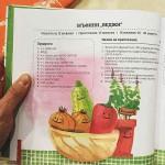 Малка соленка - твоята втора готварска книга от Кристина Тужарова, издателство 'Рибка'