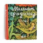 Малкият градинар, издателство 'Рибка'