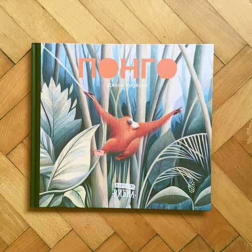 Понго - една от най-милите, топли и оранжеви истории, които са се побирали в книжка с картинки, издателство 'Рибка'