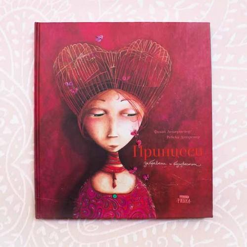 Принцеси - забравени и безизвестни, издателство 'Рибка'