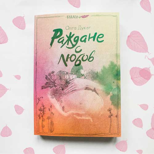 Раждане с любов от Олга Дукат - първата българска дула