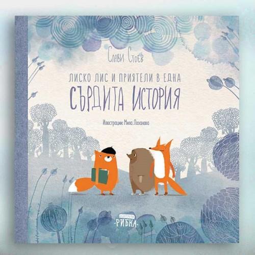 Сърдита история /част от поредица умни, смешни и много полезни книжки 'Лиско Лис и приятели'/, издателство 'Рибка'