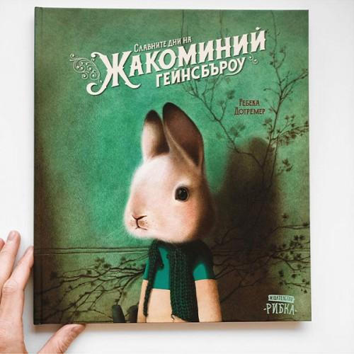 Славните дни на Жакоминий Гейнсбъроу, изд. 'Рибка'