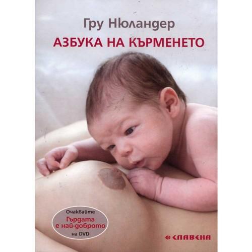 Азбука на кърменето, Гру Нюландер - специалист по кърмене и акушер-гинеколог
