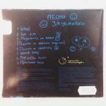 Песни за усмивки - музикален диск със 7 детски песнички, изд. Точица