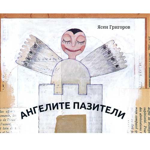 Ангелите пазители, Ясен Григоров