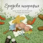 Градска география /продължението на 'Вкусна география'/ от Зорница Христова и Десислава Димитрова