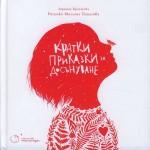 Кратки приказки за досънуване, издателство 'Точица'