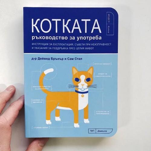 Котката - Ръководство за употреба, Д-р Дейвид Бранър и Сам Стал
