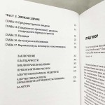 Лечебната сила на етеричните масла, Ерик Зелински /хиропрактик/
