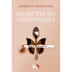 Болестта на пеперудата - моята анорексия, Людмила Людмилова