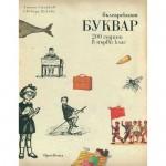 Българският Буквар - 200 години в първи клас /антология на букварите до момента/