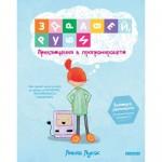 Здравей, Руби: Приключения в програмирането /ранното дигитално обучение и програмиране за деца/