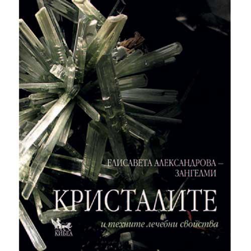 Кристалите и техните лечебни свойства, Елисавета Александрова-Зангелми