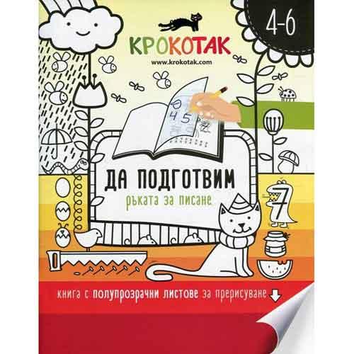 Да подготвим ръката за писане - книга с полупрозрачни листове за прерисуване /КРОКОТАК 4-6/