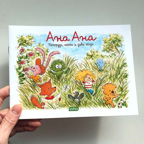 Ана Ана - Пеперуди, люляк и диви ягоди, издателство 'Пурко'