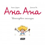 Ана Ана - Шоколадовата експлозия, издателство 'Пурко'