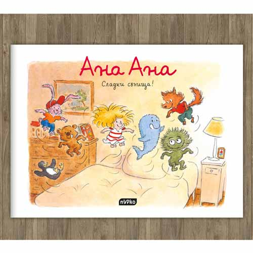 Ана Ана - Сладки сънища!, издателство 'Пурко'