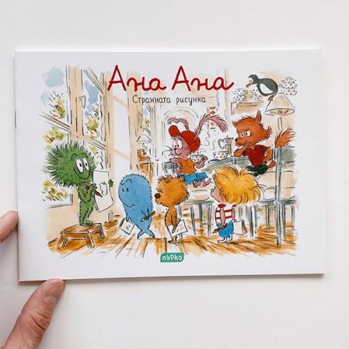 Ана Ана - Странната рисунка, издателство 'Пурко'