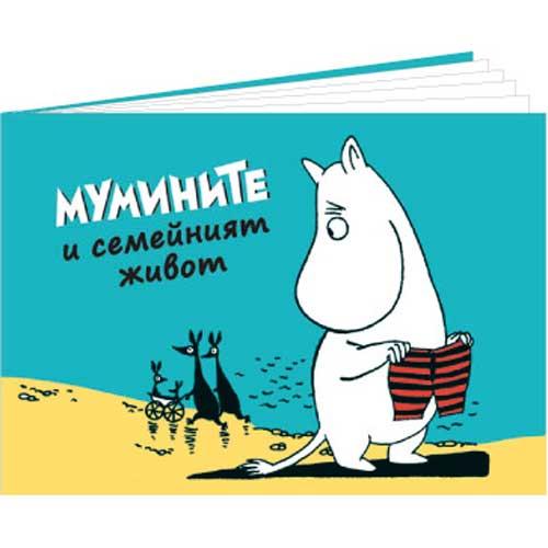Мумините и семейният живот /по Туве Янсон/ - комикс за деца и възрастни, издателство 'Пурко'
