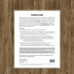 Табло с българската азбука 'Рошава азбука' за запаметяване и възпроизвеждане на символите, издателство 'Пурко'