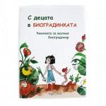 С децата в биоградинката, детска книжка за малкия биоградинар /+КАУЗА/