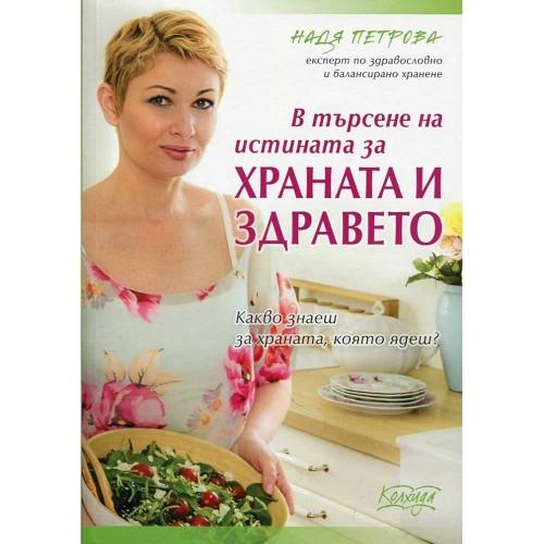 В търсене на истината за Храната и Здравето, Надя Петрова