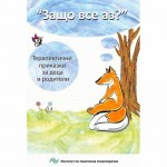 Защо все аз? - 14 терапевтични приказки за деца и родители, Милена Манова и Цвета Мишева-Алексова