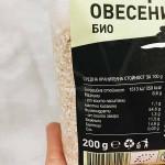 Овесени трици БИО /срещу лош холестерол/, 200 гр.