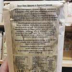 Брашно от лимец /бяло/ 'EcoSem', 1 кг.