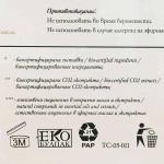 Био композиция за нормална кожа 'MAAT' с Розово масло и CO2 екстракт, Ecomaat