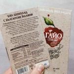 Бял шоколад с български малини 8% 'ГАЙО', 80 г