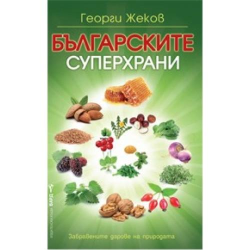 Българските суперхрани - забравените дарове на природата, Георги Жеков