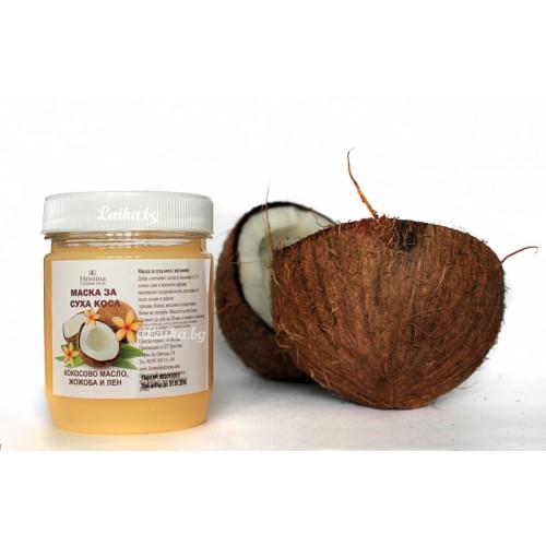 Маска за Суха коса с Кокосово масло, Жожоба и Лен 'Христина', 200ml