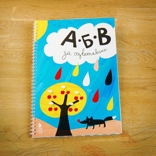 АБВ за оцветяване /книжка за оцветяване с познати предмети и животни от българската азбука/, Бяла лодка
