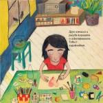 Книга как се прави, детска книга с илюстрации на Ася Колева