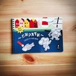 Книжка със стикери за оцветяване 'Пирати', издателство 'Бяла лодка'