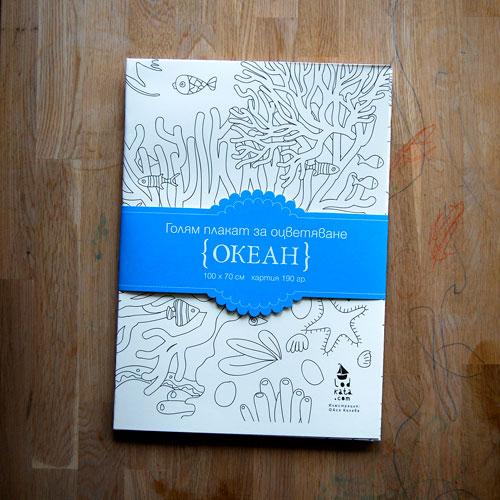 Плакат за оцветяване ОКЕАН с размер 100х70см, издателство 'Бяла лодка'