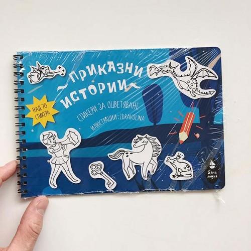 Книжка със 70+ стикери за оцветяване 'Приказни истории' за деца над 3 години