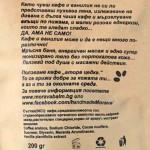 Скраб за тяло с Кафе, Средиземноморска сол и Ванилия 'DIRTY MORAVA', 200 гр.