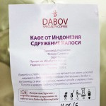 Прясно изпечено кафе 'Индонезия Калоси' с вкус на карамел 200g, DABOV Specialty Coffee