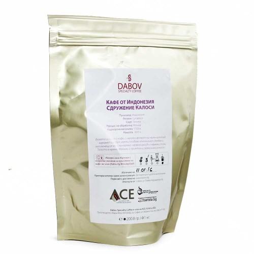 Прясно изпечено кафе 'Индонезия Калоси' с вкус на карамел 200g, DABOV Specialty Coffee